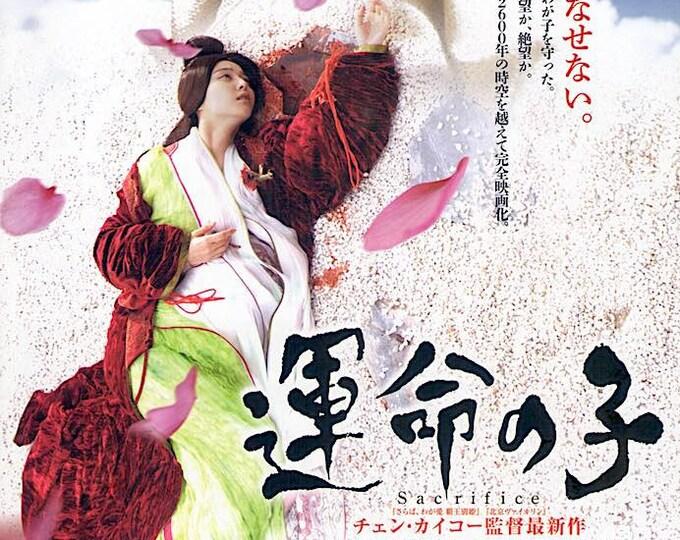 Sacrifice | Chinese Cinema, Ge You, Chen Kaige | 2011 original print | Japanese chirashi film poster