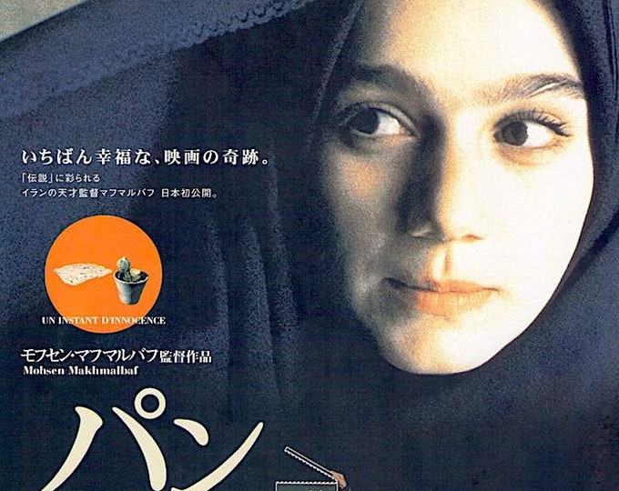 A Moment of Innocence | 90s Iran Cinema Classic, Mohsen Makhmalbaf | 2000 original print | vintage Japanese chirashi film poster