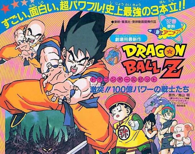 Dragon Ball Z: Movie 6 | 90s Anime Classic | Rare 1992 original print | vintage Japanese chirashi film poster