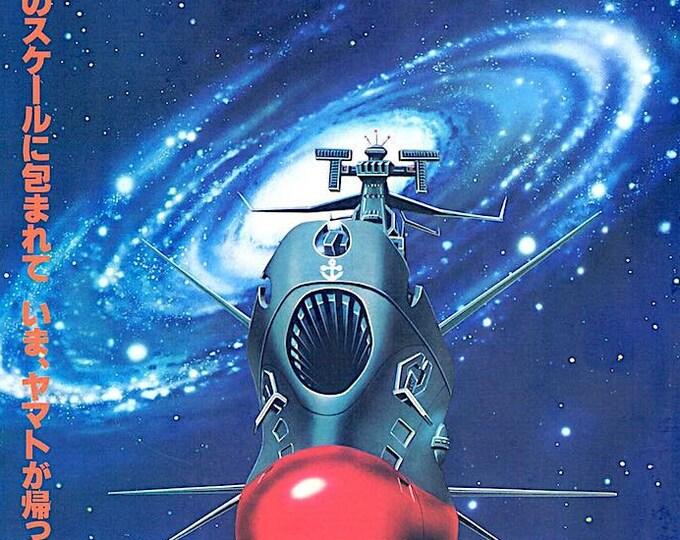 Space Battleship Yamato: Be Forever | 80s Classic Anime | 1980 original print | vintage Japanese chirashi film poster