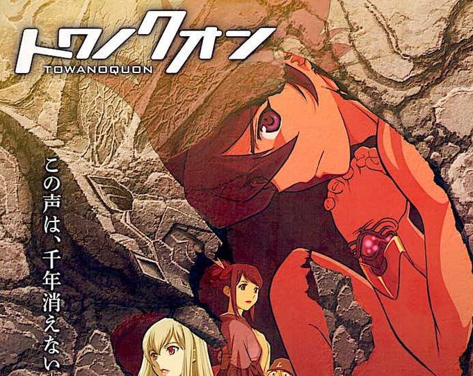Towanoquon (B) | Japan Anime | 2011 original print | Japanese chirashi film poster