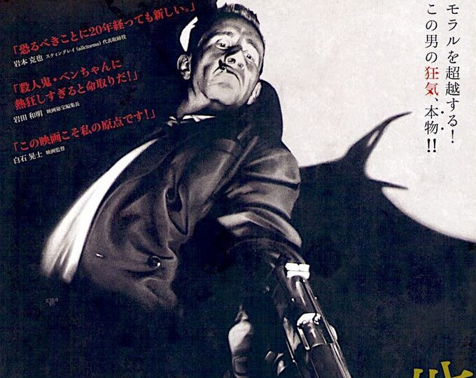 Man Bites Dog | 90s Belgian Cult Classic, Benoît Poelvoorde | 2014 print | Japanese chirashi film poster
