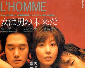 Woman is the Future of Man | Korean Cinema, Yu Ji-tae, Hong Sang-soo | 2005 original print | Japanese chirashi film poster