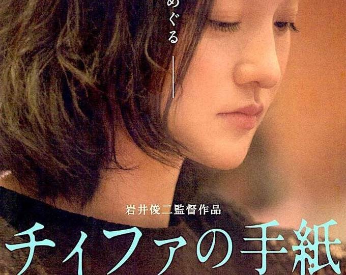 Last Letter (B) | Chinese Cinema, Zhou Xun, Shunji Iwai | 2020 print, gatefold | Japanese chirashi film poster