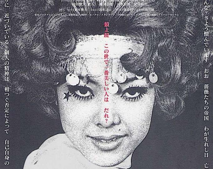 Funeral Parade of Roses | 60s Cult Japan Cinema, Toshio Matsumoto | 1999 print | vintage Japanese chirashi film poster