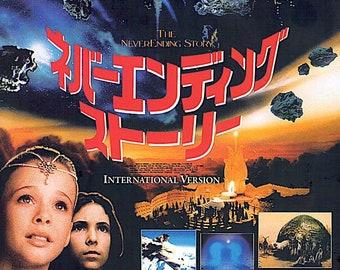 The NeverEnding Story | 80s German Cinema, Wolfgang Petersen | 2018 print | Japanese chirashi film poster