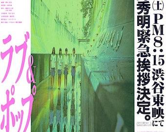 Love & Pop (B) | 90s Japan Cinema, Hideaki Anno | 1998 original print | vintage Japanese chirashi film poster