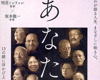Your Face | Taiwan Cinema Documentary, Tsai Ming-liang | 2020 original print | Japanese chirashi film poster