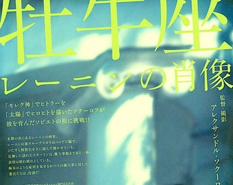 Taurus | Russian Cinema, Aleksandr Sokurov | 2008 original print | Japanese chirashi film poster