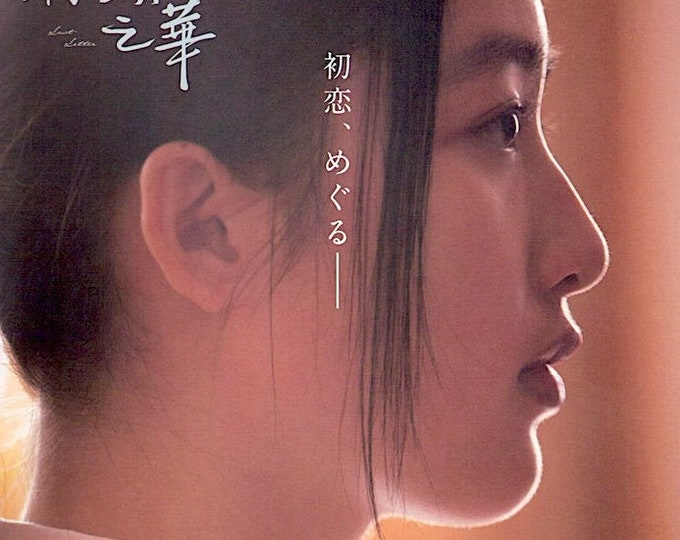 Last Letter (A) | Chinese Cinema, Shunji Iwai, Zhou Xun | 2020 print | Japanese chirashi film poster