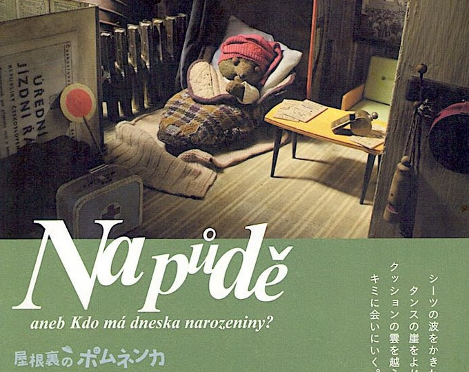 Toys in the Attic (A) | Czech puppet Animation, Jirí Barta | 2009 print | Japanese chirashi film poster