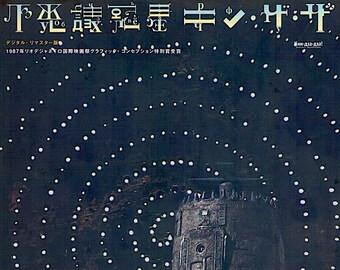 Kin-dza-dza! (B) | 80s Cult Soviet Sci-fi Cinema, Georgiy Daneliya | 2016 print | Japanese chirashi film poster