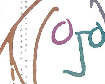 Imagine: John Lennon | 80s Music Documentary | 2000 print | Japanese chirashi film poster