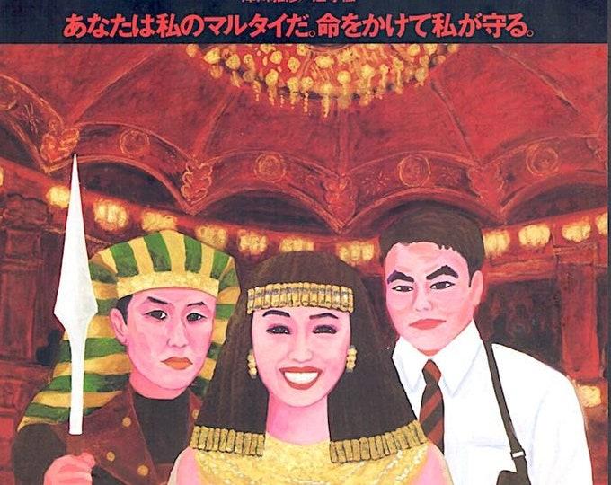 Marutai no onna    90s Japan Cinema, Juzo Itami, Nobuko Miyamoto   1997 original print   vintage Japanese chirashi film poster