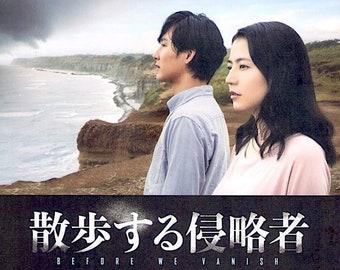 Before We Vanish (B) | Japan Cinema, Kiyoshi Kurosawa | 2017 original print | Japanese chirashi film poster