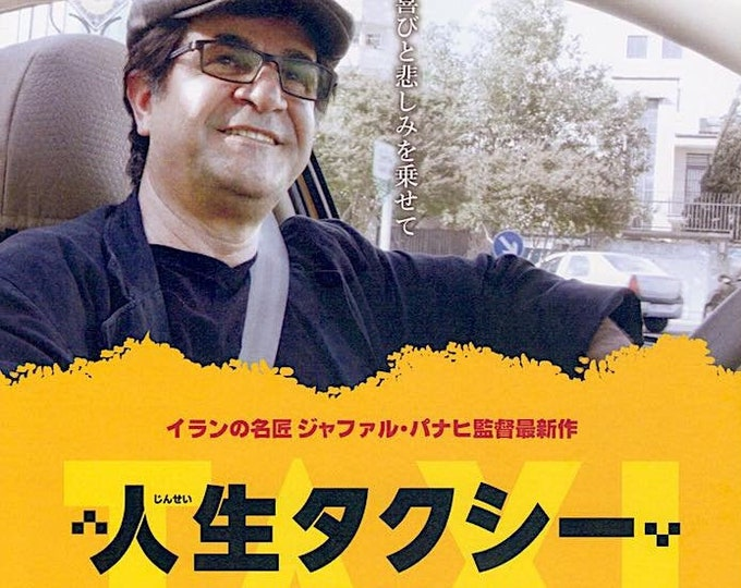 Taxi (B) | Iranian Cinema, Jafar Panahi | 2017 original print | Japanese chirashi film poster
