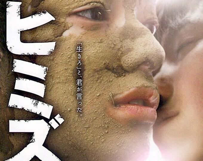 Himizu | Japan Cinema, Sion Sono | 2012 original print, gatefold | Japanese chirashi film poster