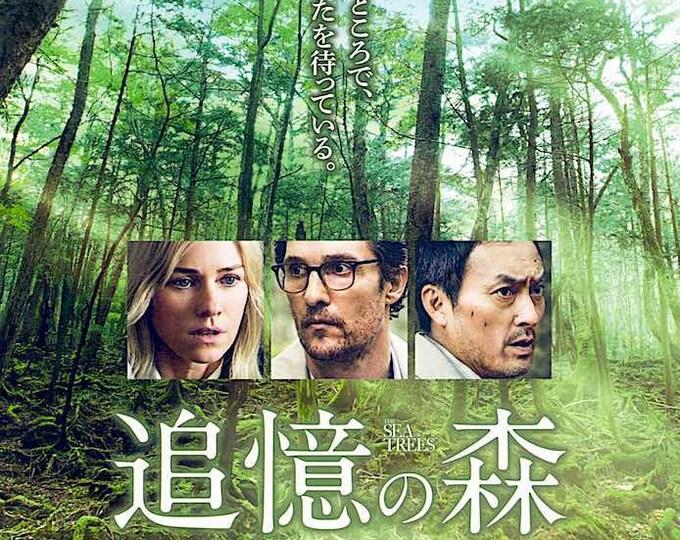 Sea of Trees | Gus Van Sant, Matthew McConaughey, Naomi Watts | 2016 original print | Japanese chirashi film poster