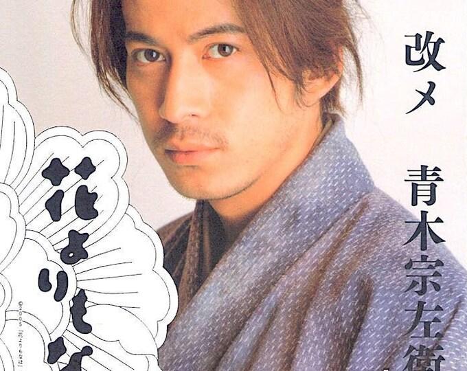 Hana (A) | Japan Cinema, Kore-eda Hirokazu | 2006 original print | Japanese chirashi film poster