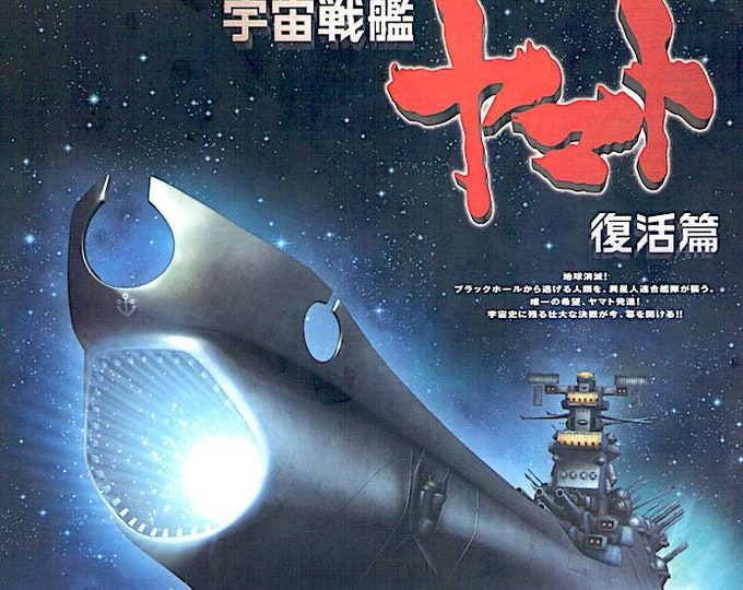 Space Battleship Yamato: Resurrection | Classic Anime Series | 2009 original print, gatefold | Japanese chirashi film poster