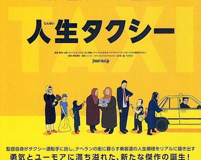 Taxi (A) | Iranian Cinema, Jafar Panahi | 2017 original print | Japanese chirashi film poster