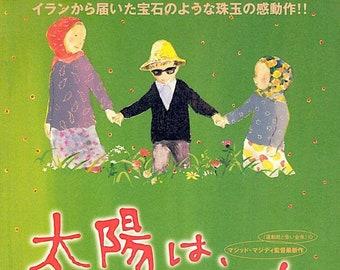 Colour of Paradise (B) | 90s Iran Cinema Classic, Majid Majidi | 2000 original print | vintage Japanese chirashi film poster