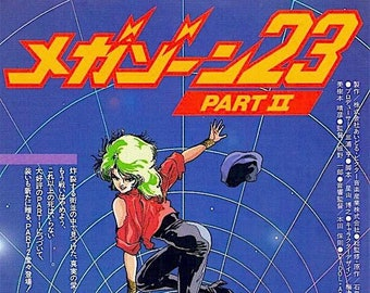 Megazone 23 II | 80s Cyberpunk Anime | 1986 original print | vintage Japanese chirashi film poster