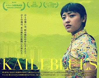 Kaili Blues | Chinese Cinema, Bi Gan | 2020 original print | Japanese chirashi film poster