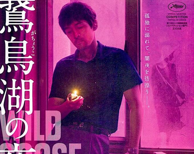 Wild Goose Lake | Chinese Cinema, Diao Yinan | 2020 original print, gatefold | Japanese chirashi film poster