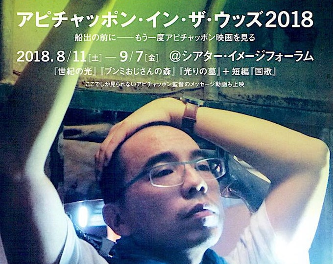 Apichatpong in the Woods 2018 | Thai Cinema, Apichatpong Weerasethakul retrospective | 2018 print | Japanese chirashi film poster