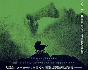Rosemary's Baby | 60s Cult Classic, Roman Polanski, Mia Farrow | 2013 print | Japanese chirashi film poster
