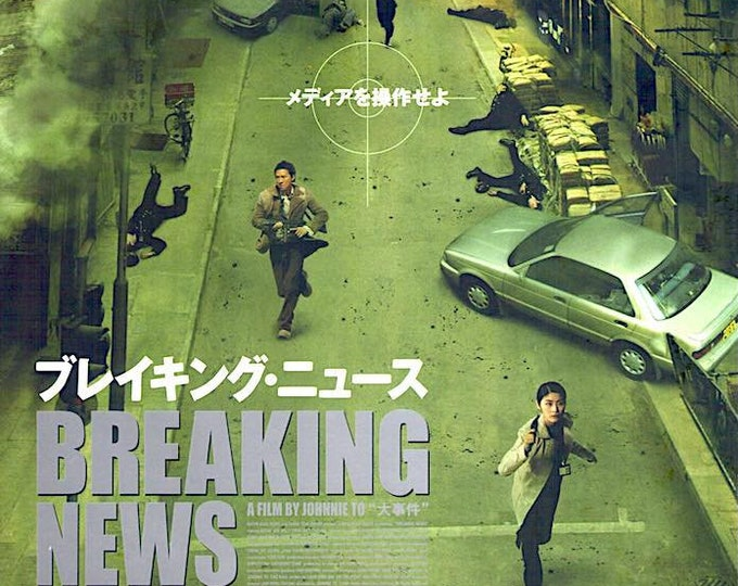 Breaking News | Hong Kong Cinema, Johnnie To, Kelly Chen | 2005 original print, gatefold | Japanese chirashi film poster