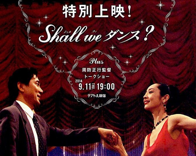 Shall We Dance | 90s Japan Cinema, Koji Yakusho | 2014 print | Japanese chirashi film poster