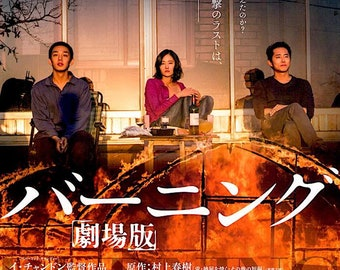 Burning | Korean Cinema, Lee Chang-dong | 2019 original print | Japanese chirashi film poster
