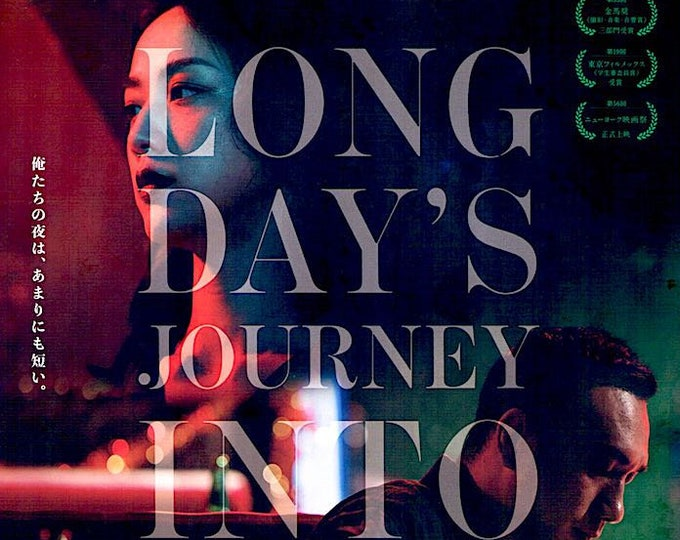 Long Days Journey Into Night (B) | Chinese Cinema, Bi Gan | 2020 original print | Japanese chirashi film poster