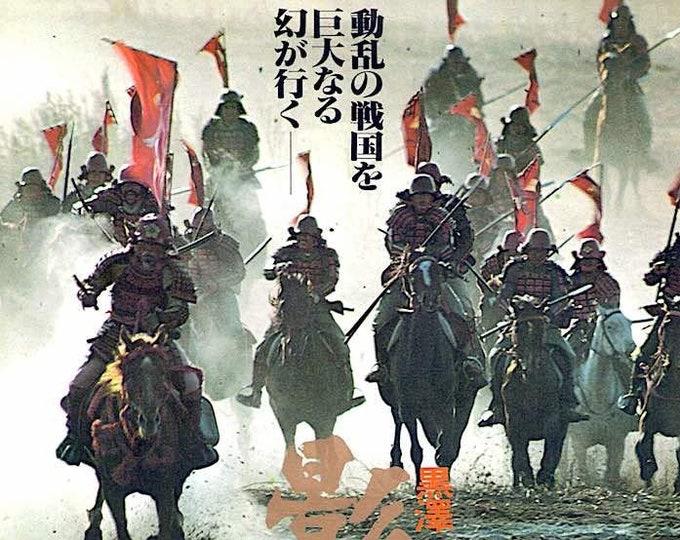 Kagemusha | 80s Japan Cinema Classic, Akira Kurosawa | 1980 original print | vintage Japanese chirashi film poster