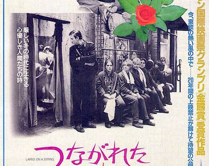 Larks on a String | 60s Czech Cinema, Jirí Menzel | 1990 original print | vintage Japanese chirashi film poster