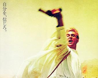 Lawrence of Arabia | 60s British Classic, Peter O'Toole | 2008 print | Japanese chirashi film poster