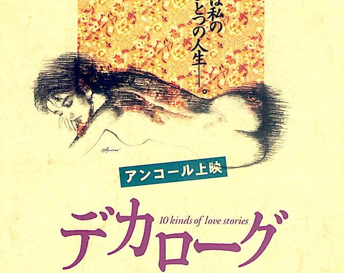 Dekalog (C) | 80s Polish Classic, Krzysztof Kieslowski | 1996 print, gatefold | vintage Japanese chirashi film poster