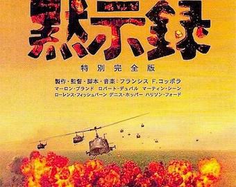 Apocalypse Now Redux | 70s American Classic, Francis Ford Coppola, Marlon Brando | 2001 print | Japanese chirashi film poster