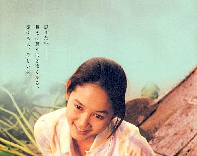Monrak Transistor | Thai Cinema, Pen-ek Ratanaruang | 2002 original print | Japanese chirashi film poster