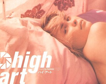 High Art | 90s Independent Cinema, Lisa Cholodenko, Ally Sheedy | 1999 original print | vintage Japanese chirashi film poster