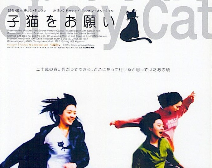 Take Care of My Cat | Korean Cinema, Bae Doona | 2001 original print | Japanese chirashi film poster
