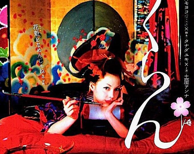 Sakuran | Japan Cinema, Anna Tsuchiya, Mika Ninagawa  | 2007 original print | Japanese chirashi film poster