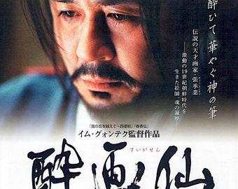 Painted Fire | Korean Cinema, Choi Min-sik | 2004 original print | Japanese chirashi film poster