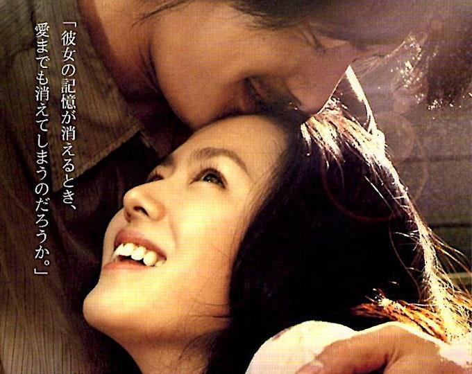 A Moment to Remember | Korean Cinema, Jung Woo-sung | 2005 original print, gatefold | Japanese chirashi film poster
