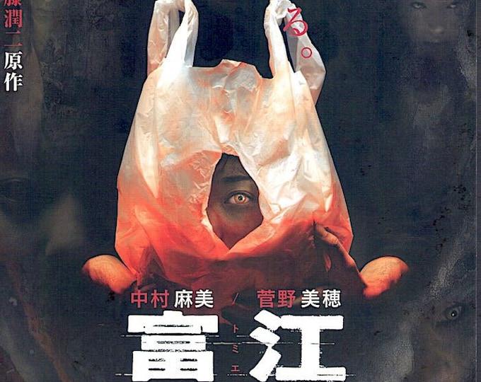 Tomie | 90s Cult J-Horror Series | 1999 original print | vintage Japanese chirashi movie mini poster