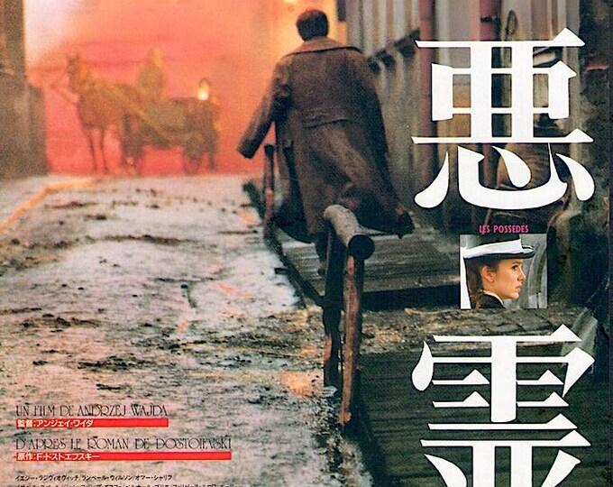 Les Possédés   80s French Cinema, Andrzej Wajda, Isabelle Huppert   1989 original print   vintage Japanese chirashi film poster
