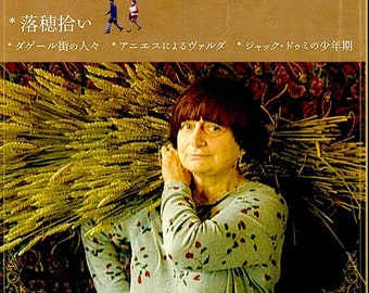 The Gleaners and I (B) | French Cinema, Agnes Varda | 2020 print | Japanese chirashi film poster