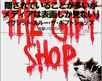 Exit Through The Gift Shop (A) | Cult Classic, Banksy | 2011 original print | Japanese chirashi film poster